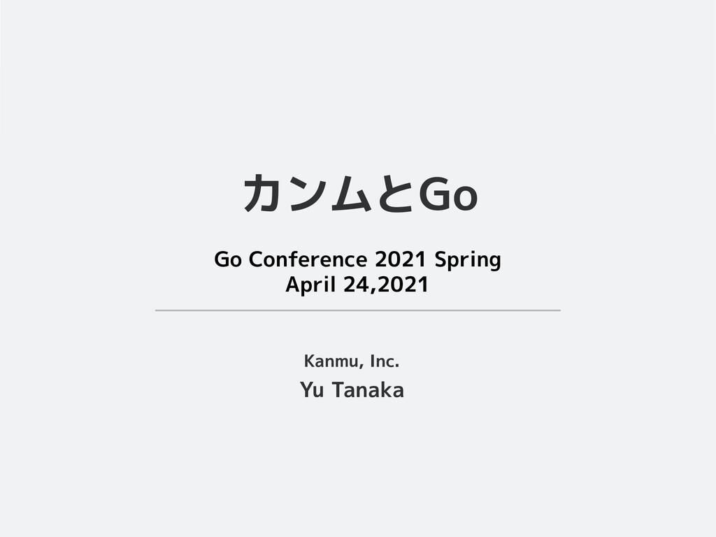 カンムとGo Yu Tanaka Kanmu, Inc. Go Conference 2021...