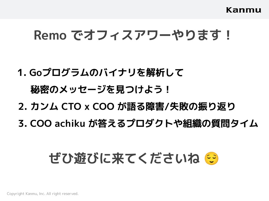 Copyright Kanmu, Inc. All right reserved. Remo ...