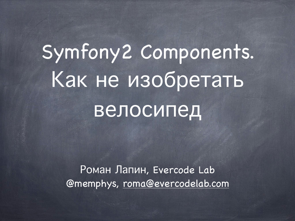 Symfony2 Components. Как не изобретать велосипе...