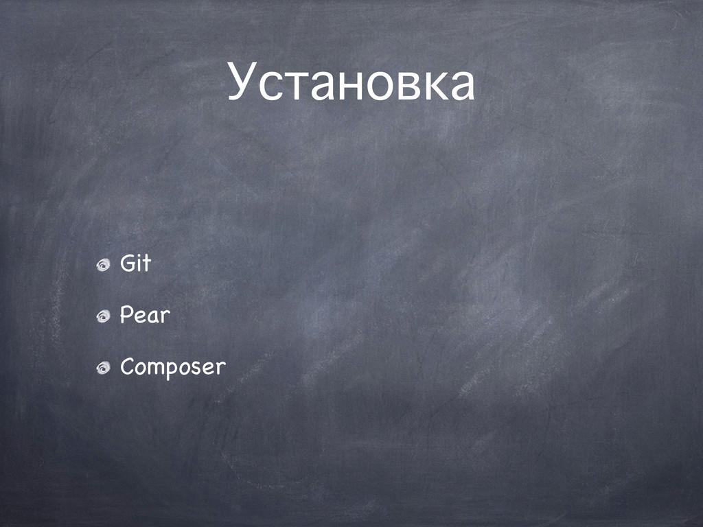 Установка Git Pear Composer