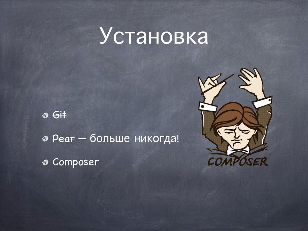 Установка Git Pear — больше никогда! Composer