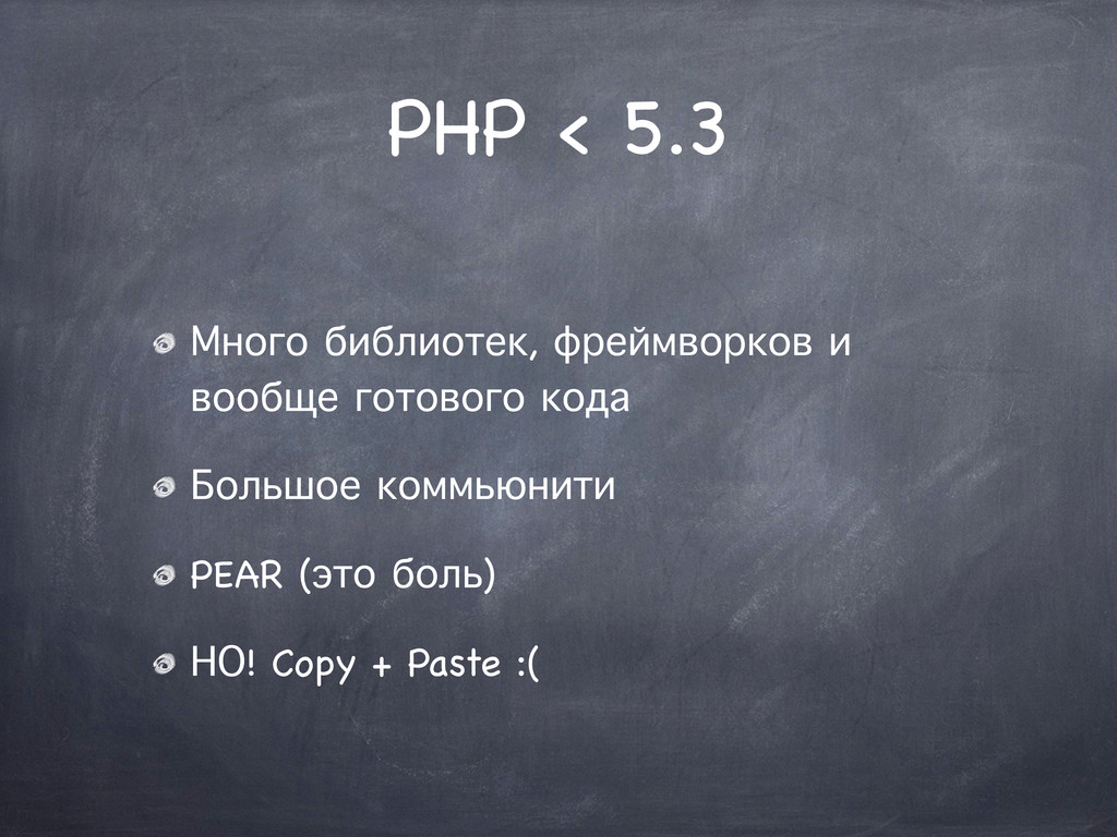 PHP < 5.3 Много библиотек, фреймворков и вообще...