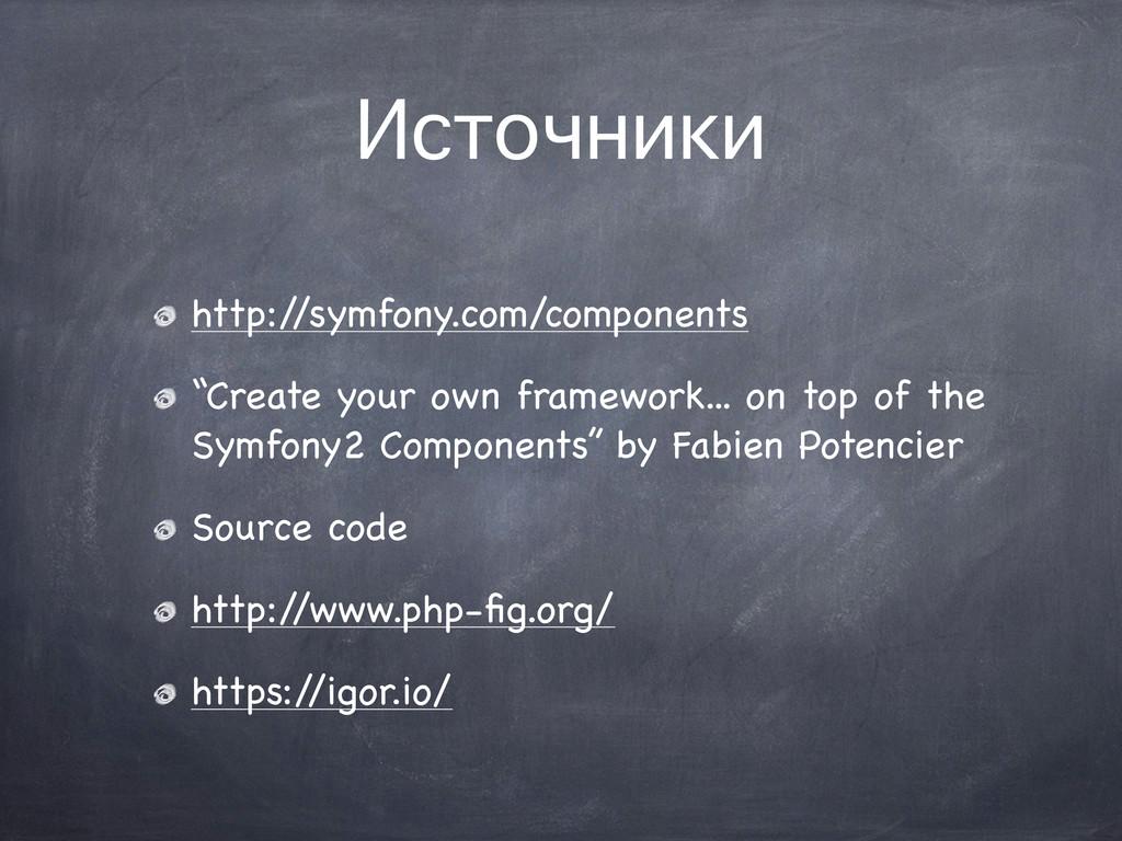 """Источники http:/ /symfony.com/components """"Creat..."""