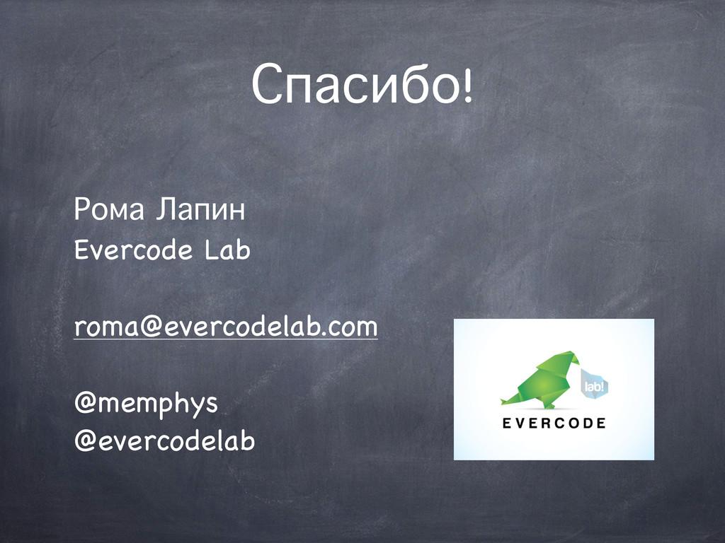 Спасибо! Рома Лапин Evercode Lab roma@evercodel...