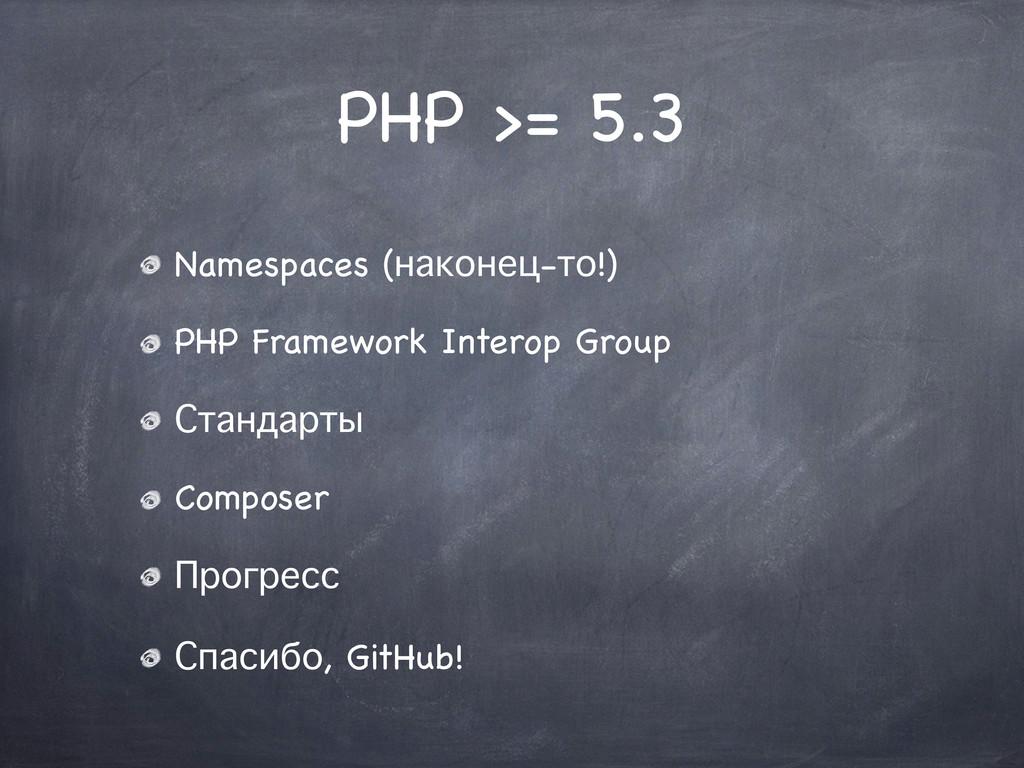 PHP >= 5.3 Namespaces (наконец-то!) PHP Framewo...