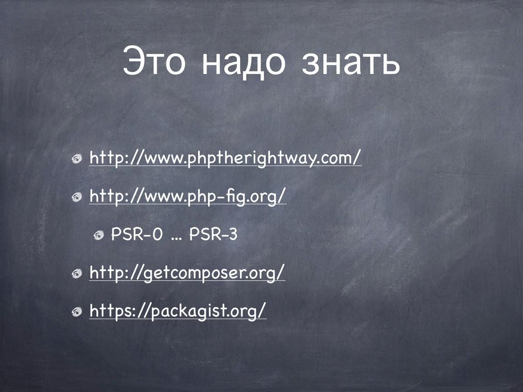 Это надо знать http:/ /www.phptherightway.com/ ...