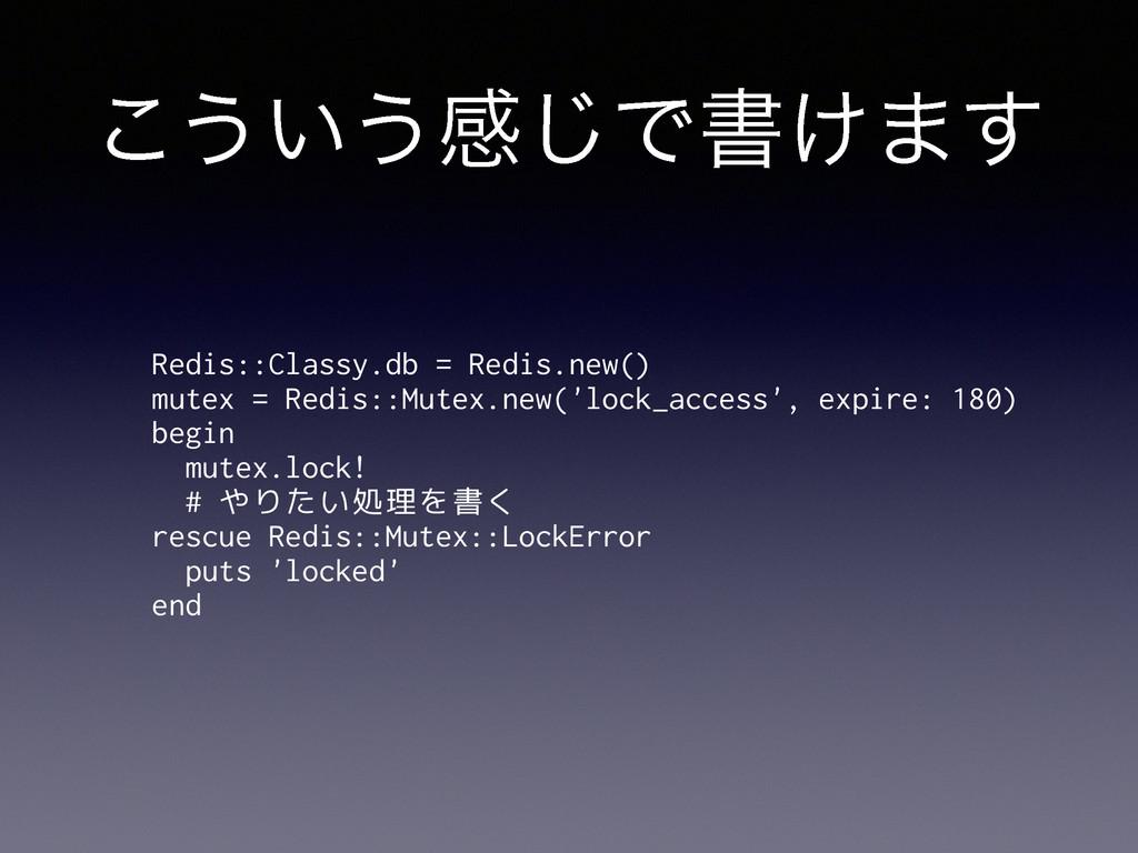 ͜͏͍͏ײ͡Ͱॻ͚·͢ Redis::Classy.db = Redis.new() mute...