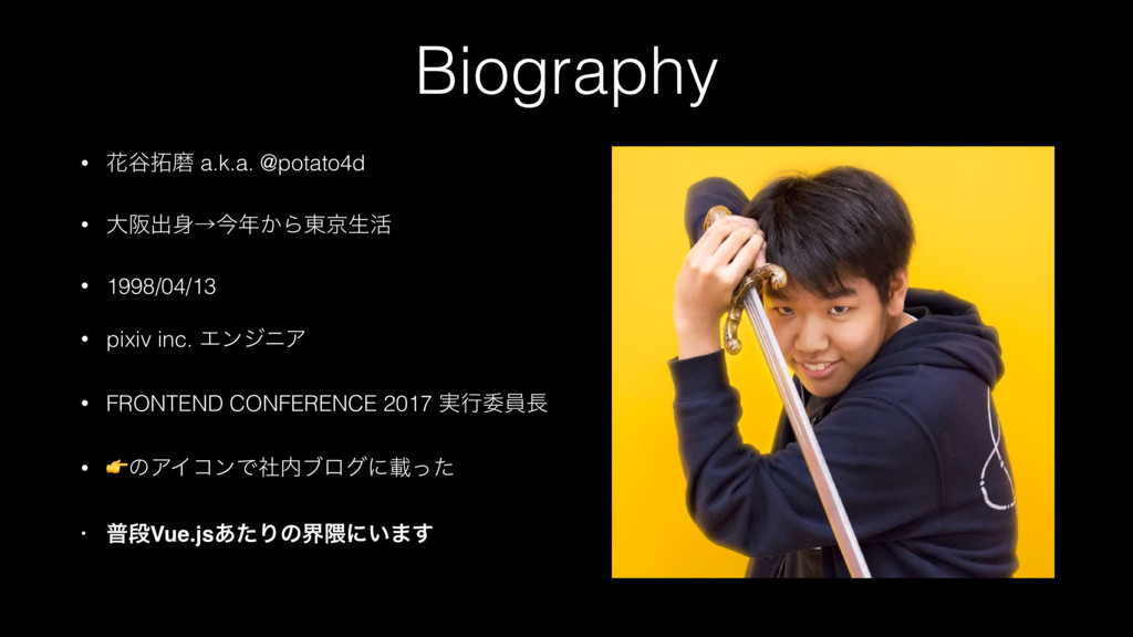 Biography • Ֆ୩ຏ a.k.a. @potato4d • େࡕग़ˠࠓ͔Β౦ژ...