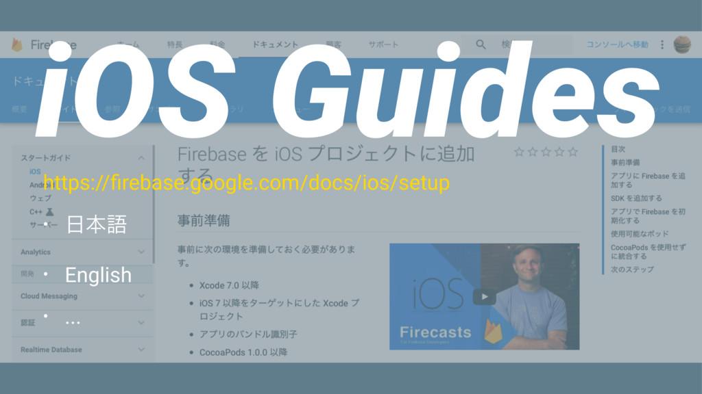 iOS Guides https://firebase.google.com/docs/ios/...