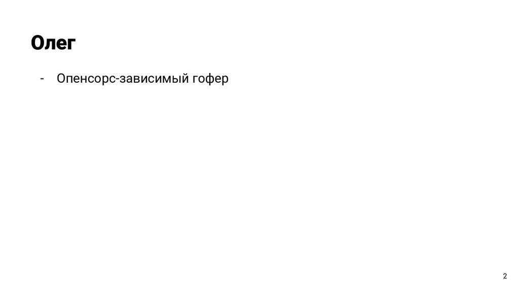 - Опенсорс-зависимый гофер Олег 2