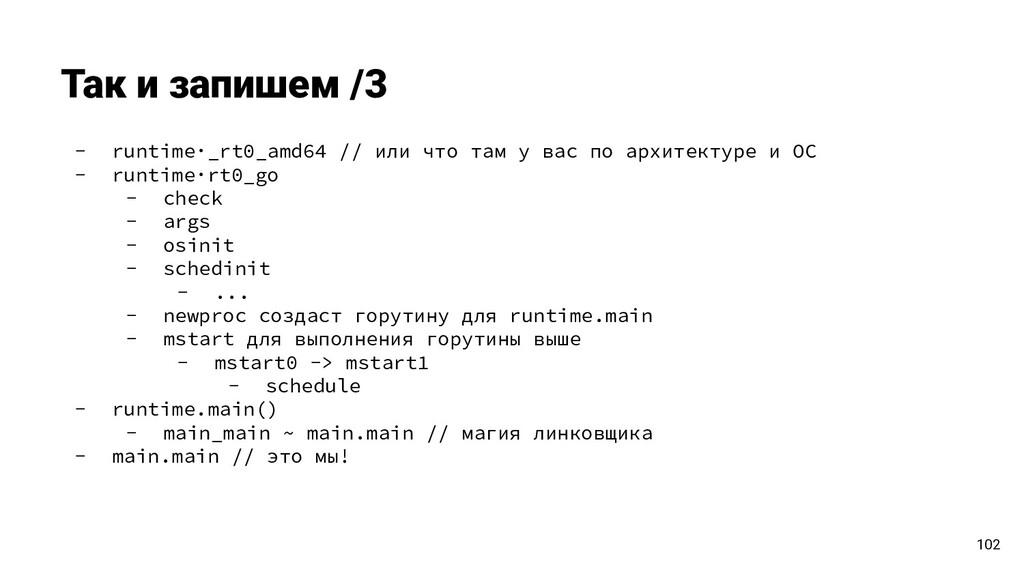 Так и запишем /3 102 - runtime·_rt0_amd64 // ил...