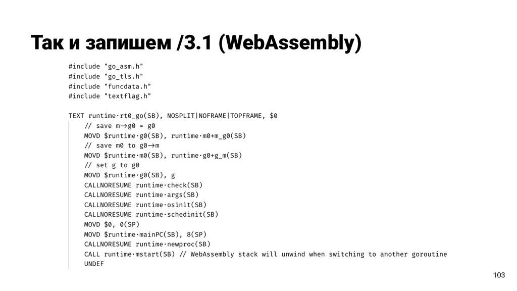 Так и запишем /3.1 (WebAssembly) 103