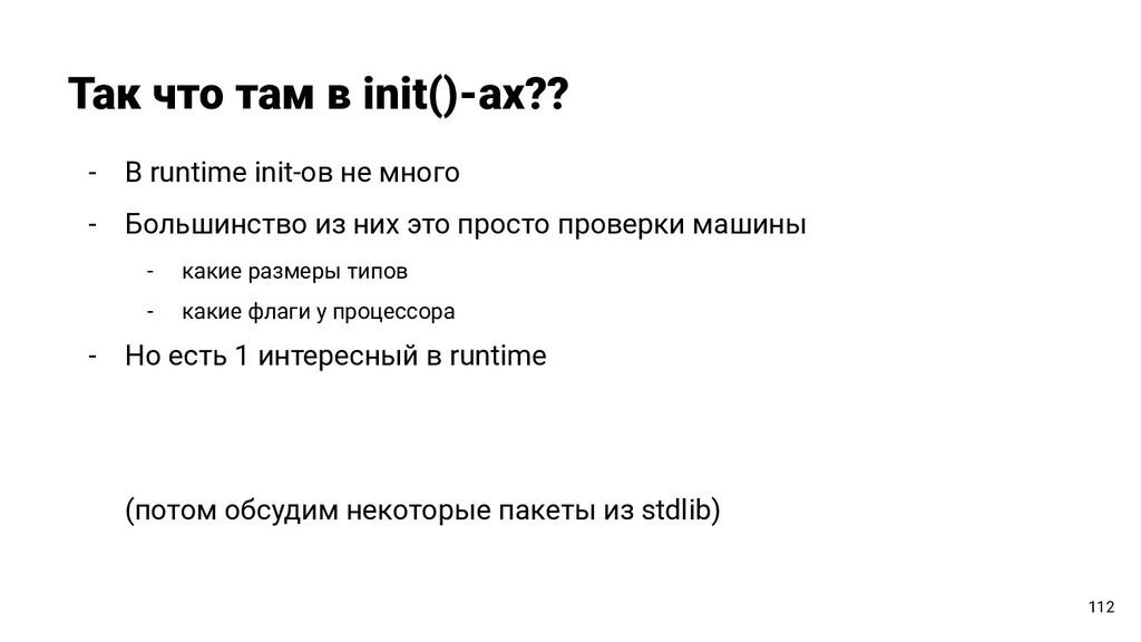 - В runtime init-ов не много - Большинство из н...
