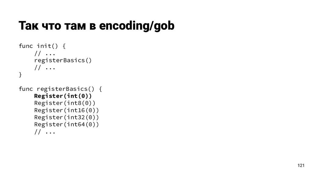 func init() { // ... registerBasics() // ... } ...