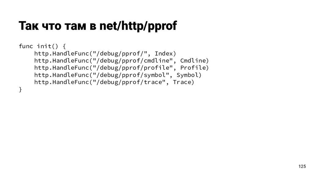"func init() { http.HandleFunc(""/debug/pprof/"", ..."
