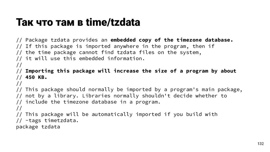 Так что там в time/tzdata 132 // Package tzdata...