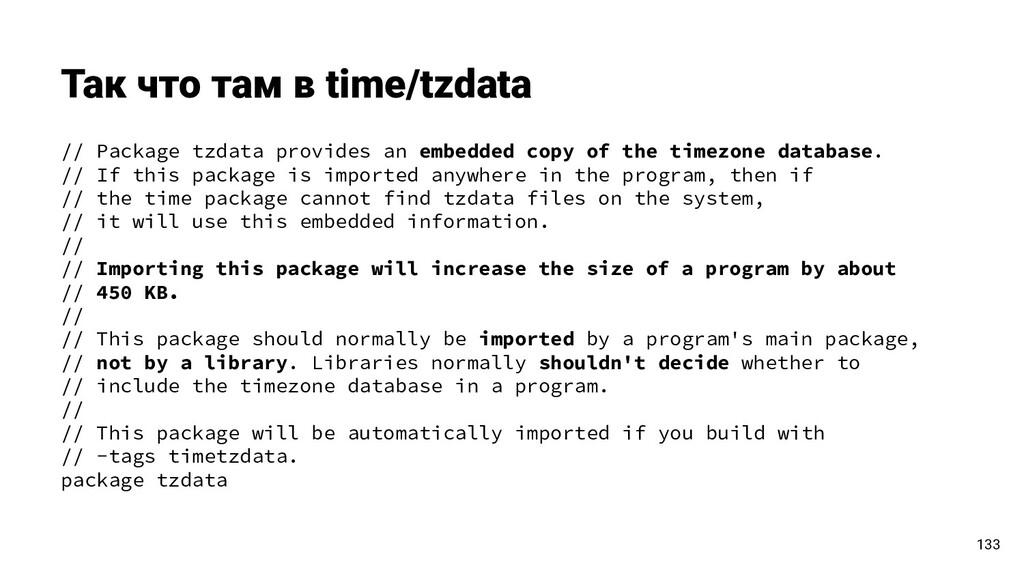 Так что там в time/tzdata 133 // Package tzdata...