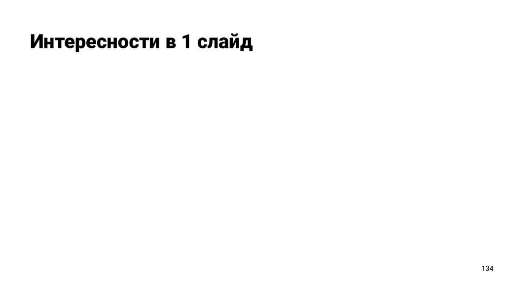 Интересности в 1 слайд 134