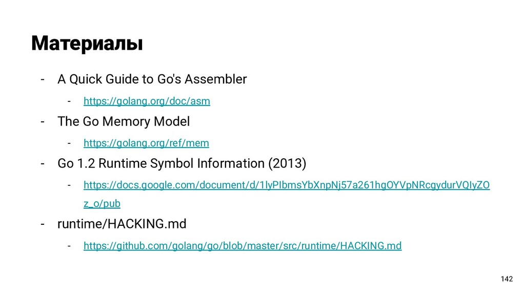 - A Quick Guide to Go's Assembler - https://gol...