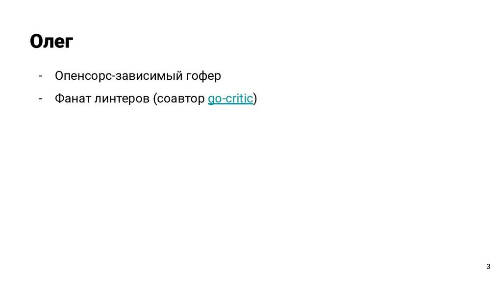 - Опенсорс-зависимый гофер - Фанат линтеров (со...
