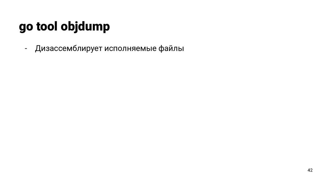 - Дизассемблирует исполняемые файлы go tool obj...