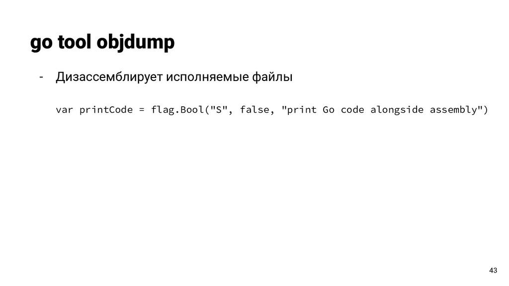 - Дизассемблирует исполняемые файлы var printCo...
