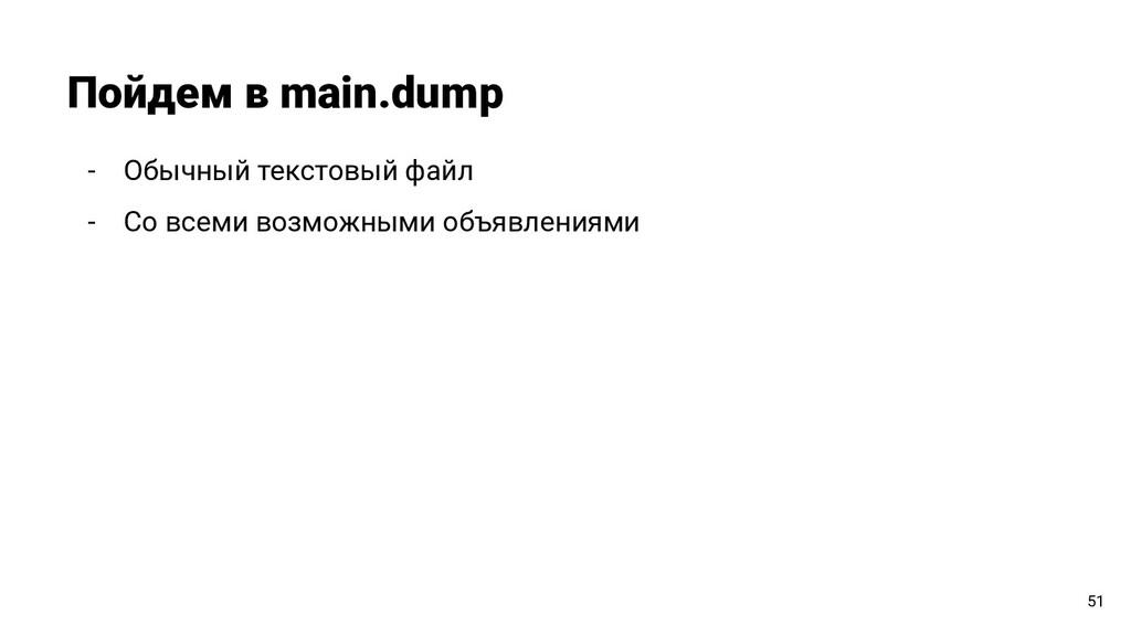 - Обычный текстовый файл - Со всеми возможными ...