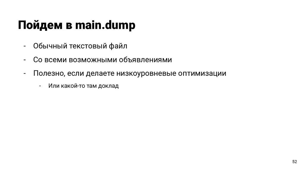 Пойдем в main.dump 52 - Обычный текстовый файл ...