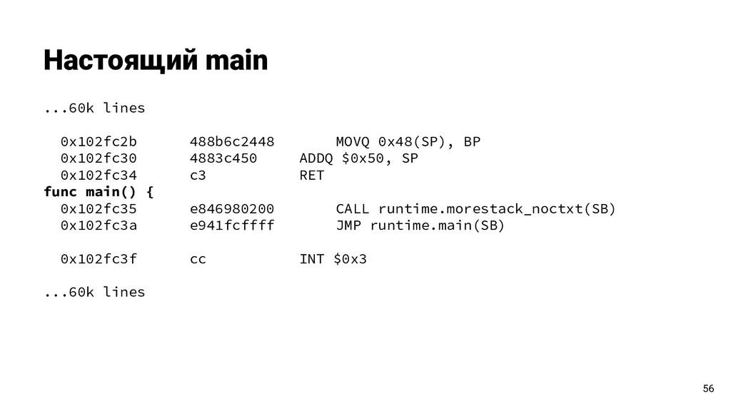 Настоящий main 56 ...60k lines 0x102fc2b 488b6c...