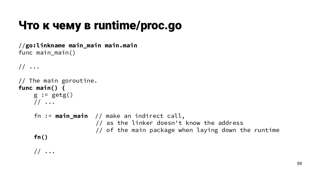 Что к чему в runtime/proc.go 59 //go:linkname m...