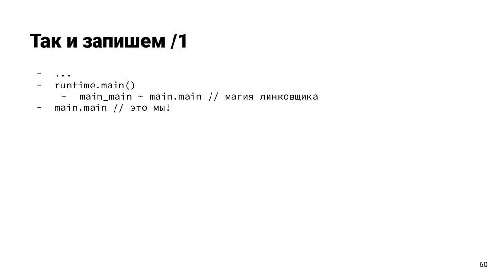 Так и запишем /1 60 - ... - runtime.main() - ma...