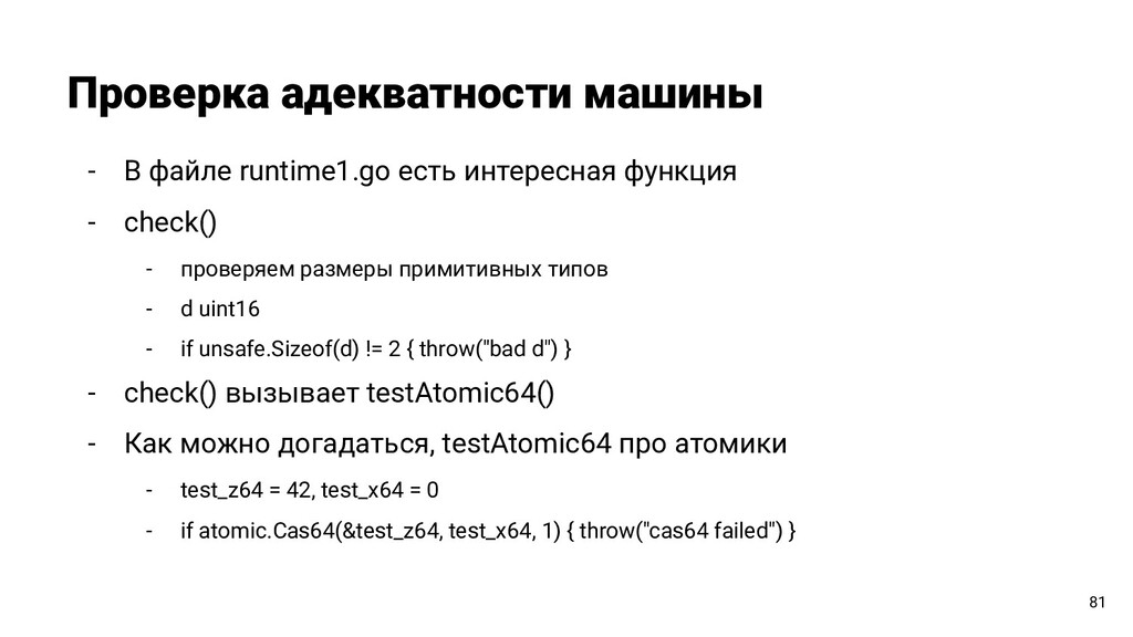 - В файле runtime1.go есть интересная функция -...