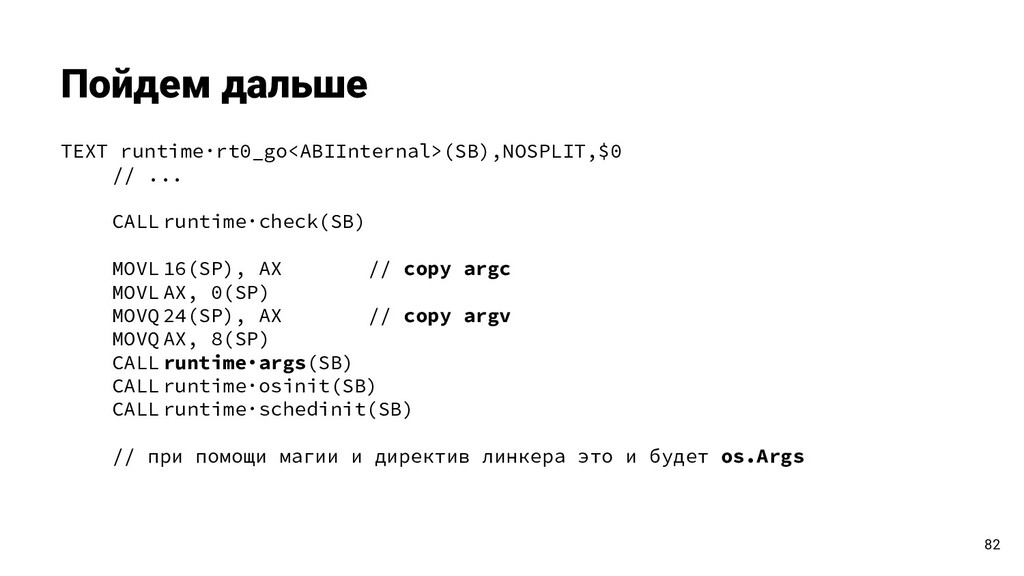 Пойдем дальше 82 TEXT runtime·rt0_go<ABIInterna...