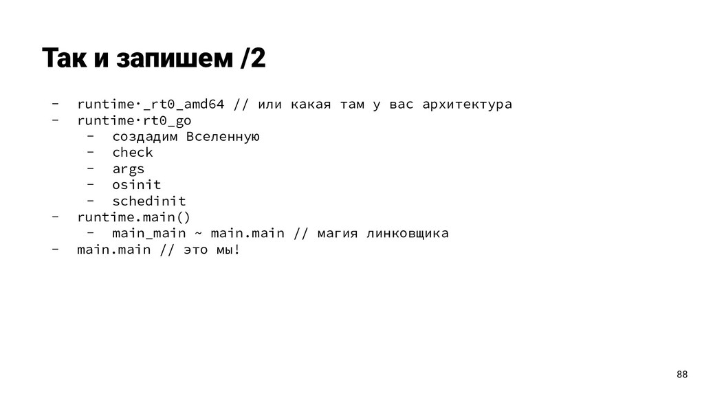 Так и запишем /2 88 - runtime·_rt0_amd64 // или...