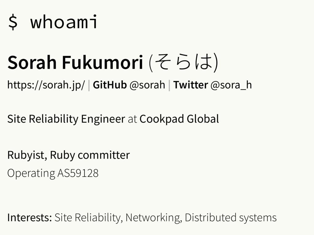 $ whoami Sorah Fukumori (כ  https://sorah.jp/...