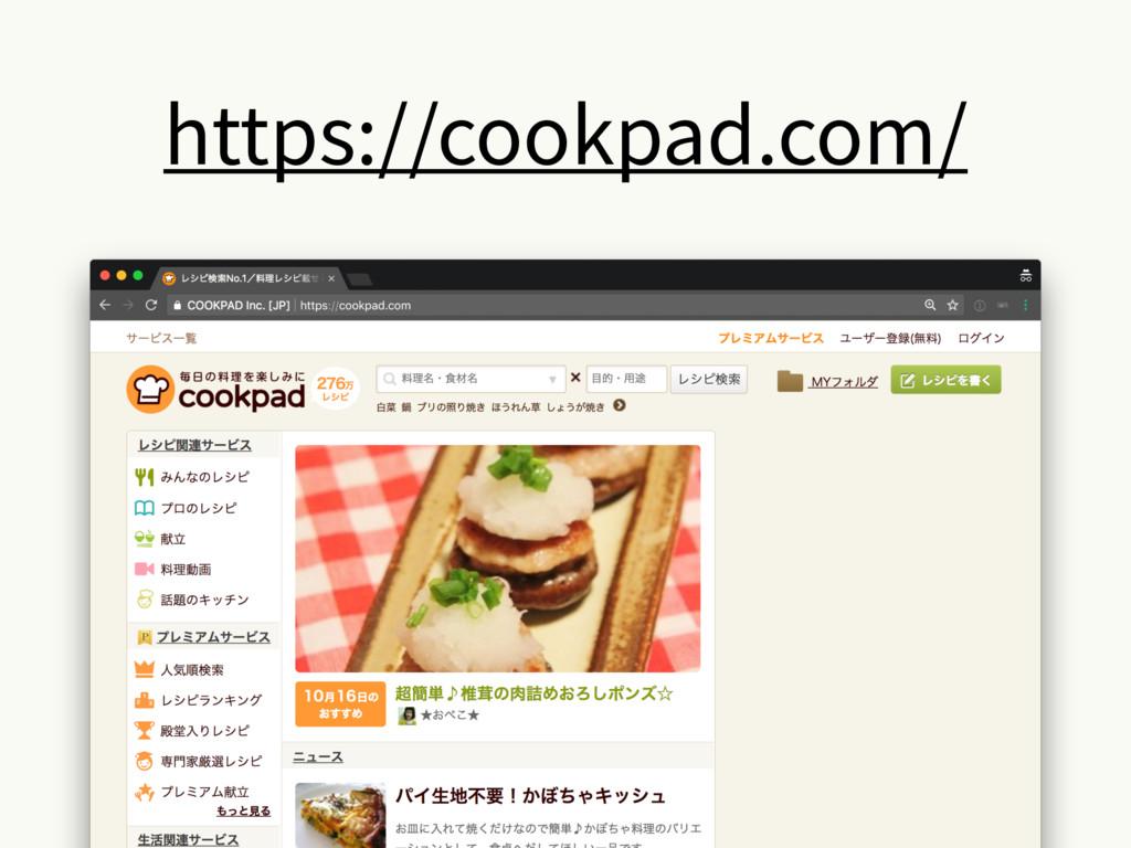 https://cookpad.com/