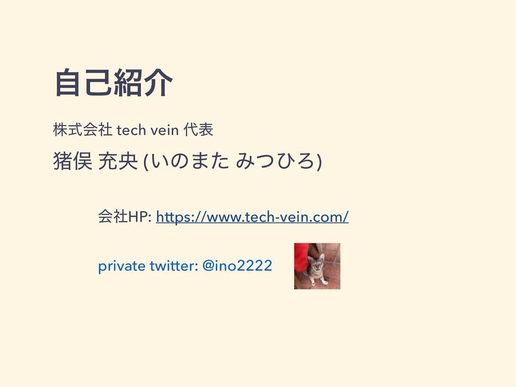 ࣗݾհ גࣜձࣾ tech vein ද ழມ ॆԝ (͍ͷ·ͨ ΈͭͻΖ) ձࣾHP: ...