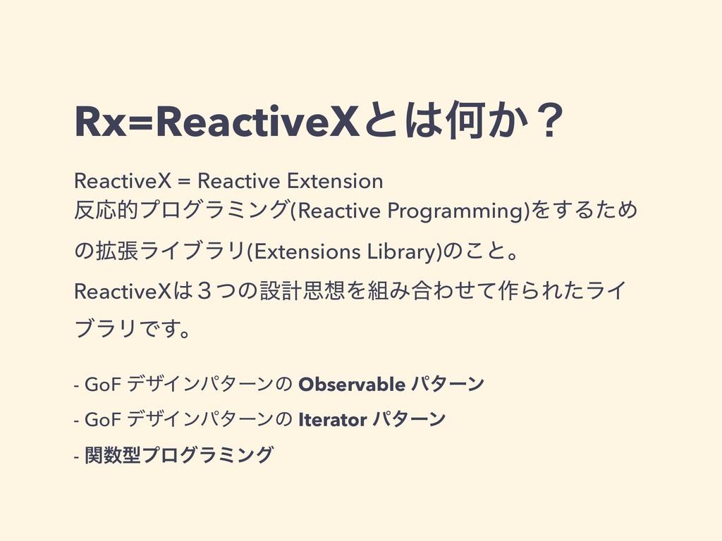 Rx=ReactiveXͱԿ͔ʁ ReactiveX = Reactive Extensio...