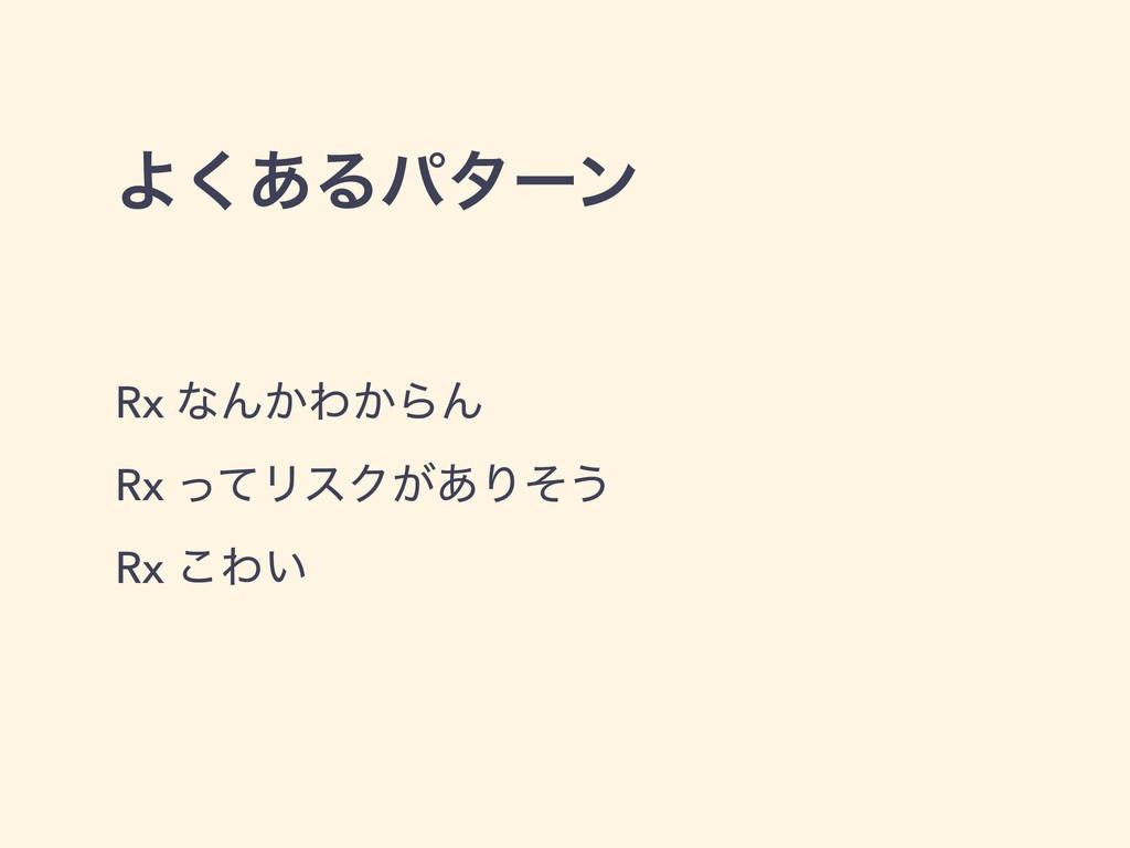 Α͋͘Δύλʔϯ Rx ͳΜ͔Θ͔ΒΜ Rx ͬͯϦεΫ͕͋Γͦ͏ Rx ͜Θ͍