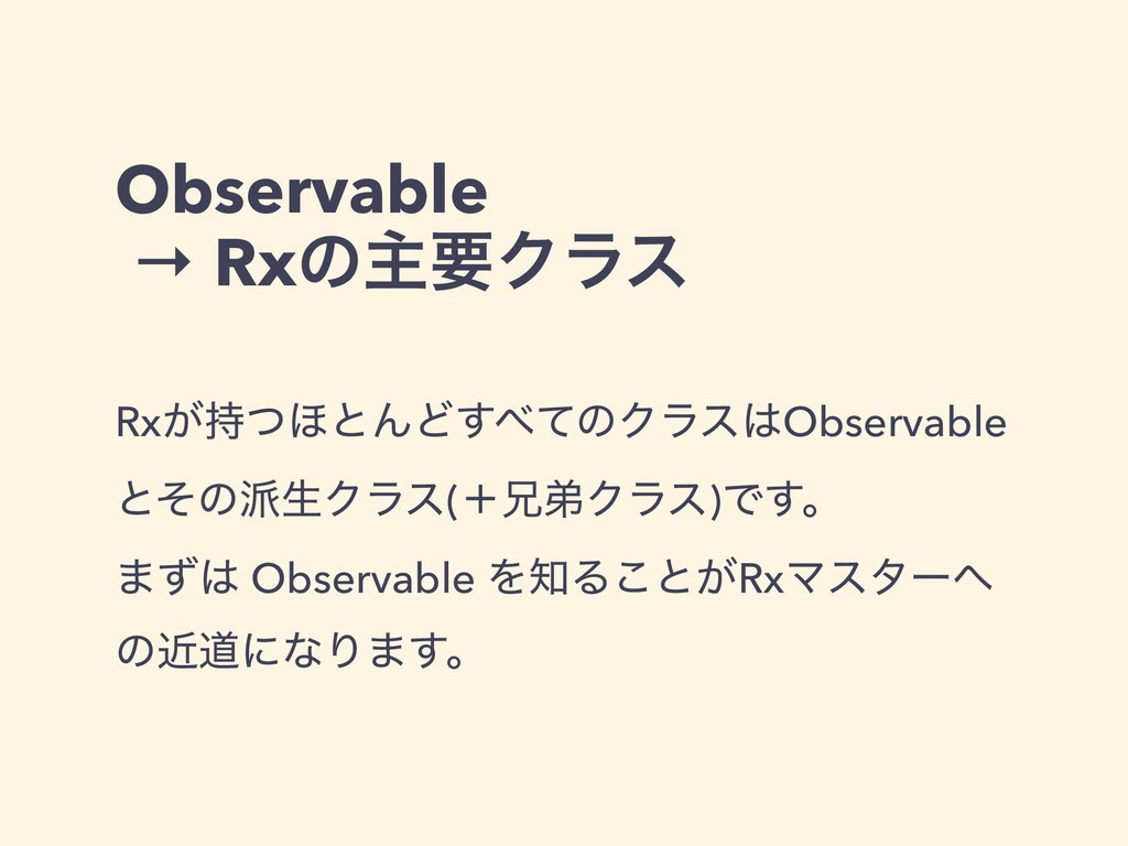 Observable → RxͷओཁΫϥε Rx͕ͭ΄ͱΜͲͯ͢ͷΫϥεObservab...