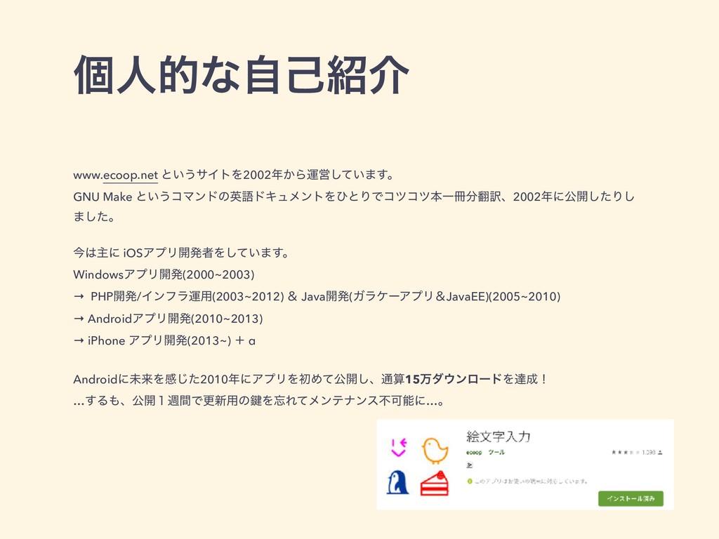 ݸਓతͳࣗݾհ www.ecoop.net ͱ͍͏αΠτΛ2002͔ΒӡӦ͍ͯ͠·͢ɻ G...