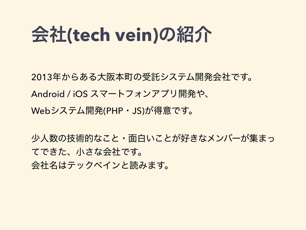 ձࣾ(tech vein)ͷհ 2013͔Β͋ΔେࡕຊொͷडୗγεςϜ։ൃձࣾͰ͢ɻ An...