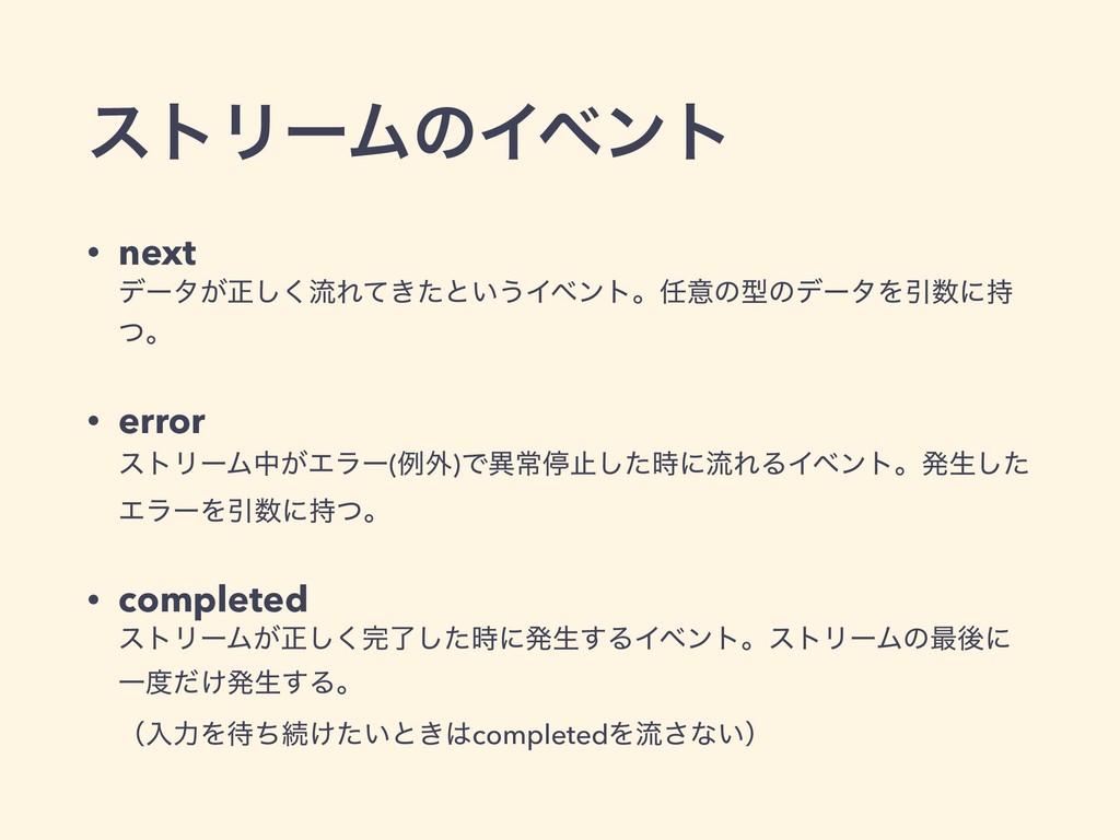 ετϦʔϜͷΠϕϯτ • next σʔλ͕ਖ਼͘͠ྲྀΕ͖ͯͨͱ͍͏Πϕϯτɻҙͷܕͷσʔλ...