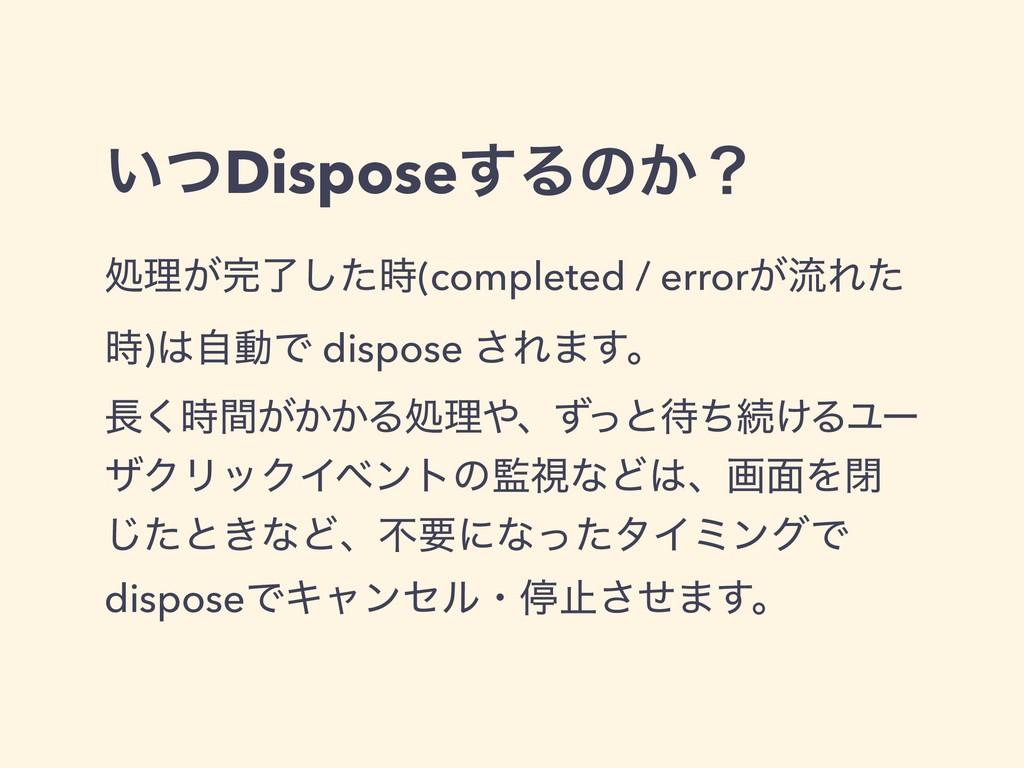 ͍ͭDispose͢Δͷ͔ʁ ॲཧ͕ྃͨ͠(completed / error͕ྲྀΕͨ ...