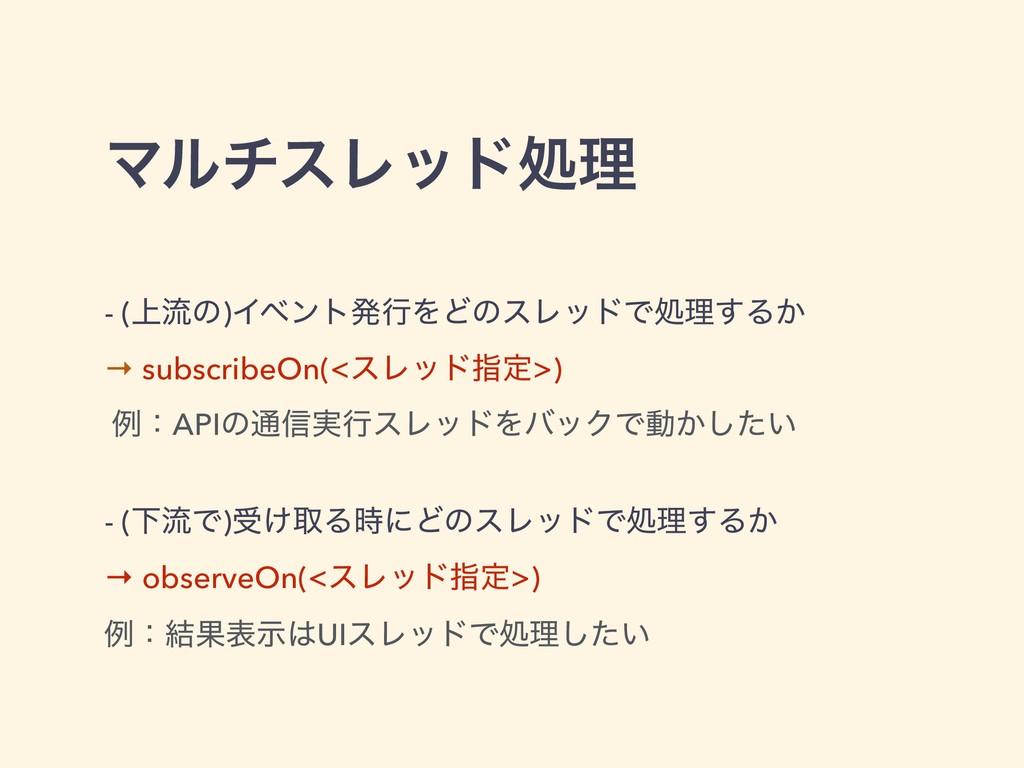ϚϧνεϨουॲཧ - (্ྲྀͷ)ΠϕϯτൃߦΛͲͷεϨουͰॲཧ͢Δ͔ → subscrib...