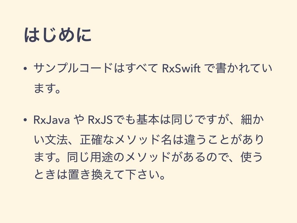 ͡Ίʹ • αϯϓϧίʔυͯ͢ RxSwift Ͱॻ͔Ε͍ͯ ·͢ɻ • RxJava ...
