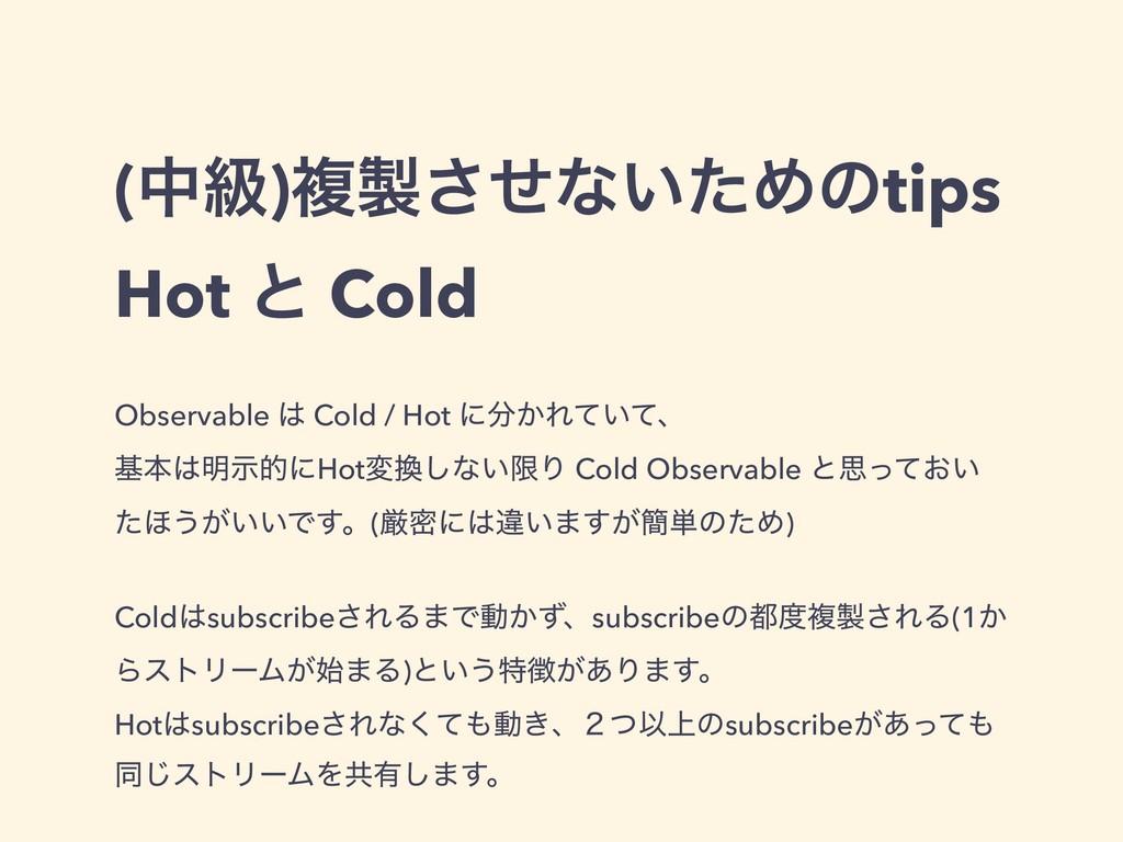(தڃ)ෳͤ͞ͳ͍ͨΊͷtips Hot ͱ Cold Observable  Cold ...