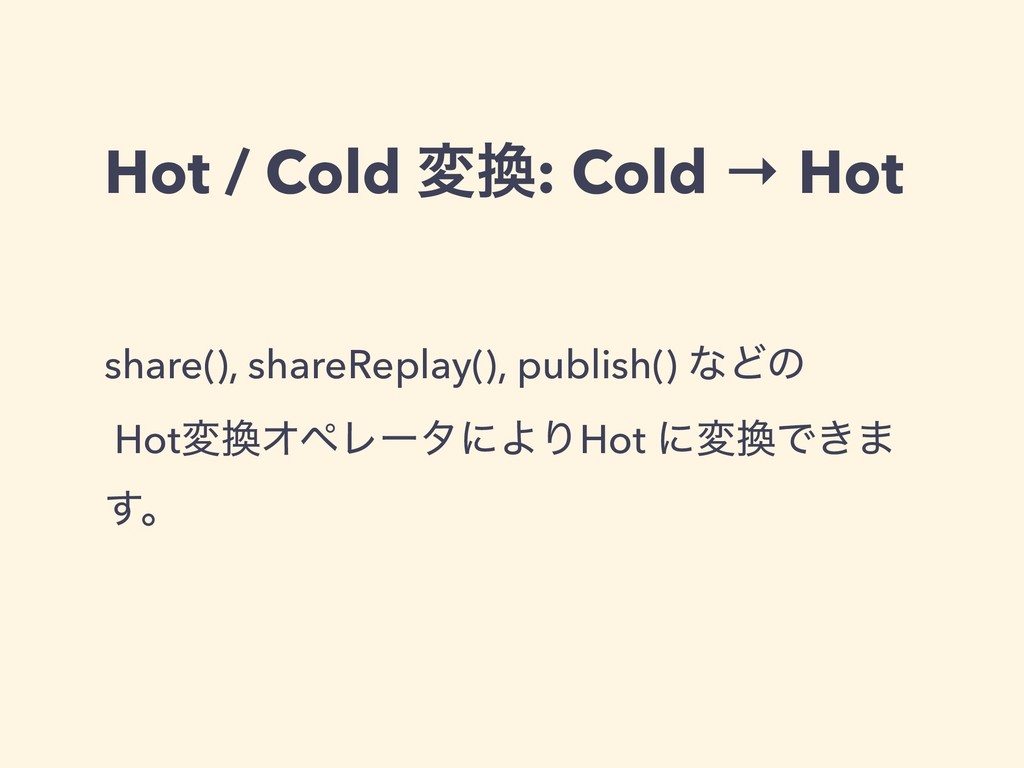 Hot / Cold ม: Cold → Hot share(), shareReplay(...