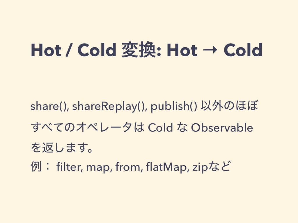 Hot / Cold ม: Hot → Cold share(), shareReplay(...