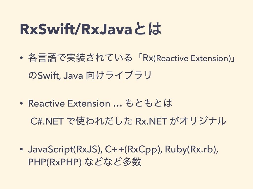 RxSwift/RxJavaͱ • ֤ݴޠͰ࣮͞Ε͍ͯΔʮRx(Reactive Exte...